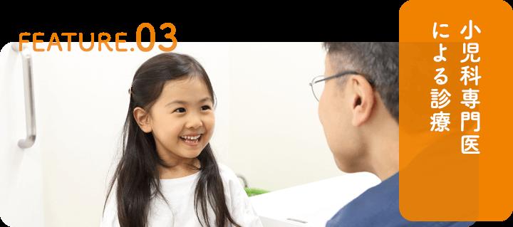 小児科専門医による診療